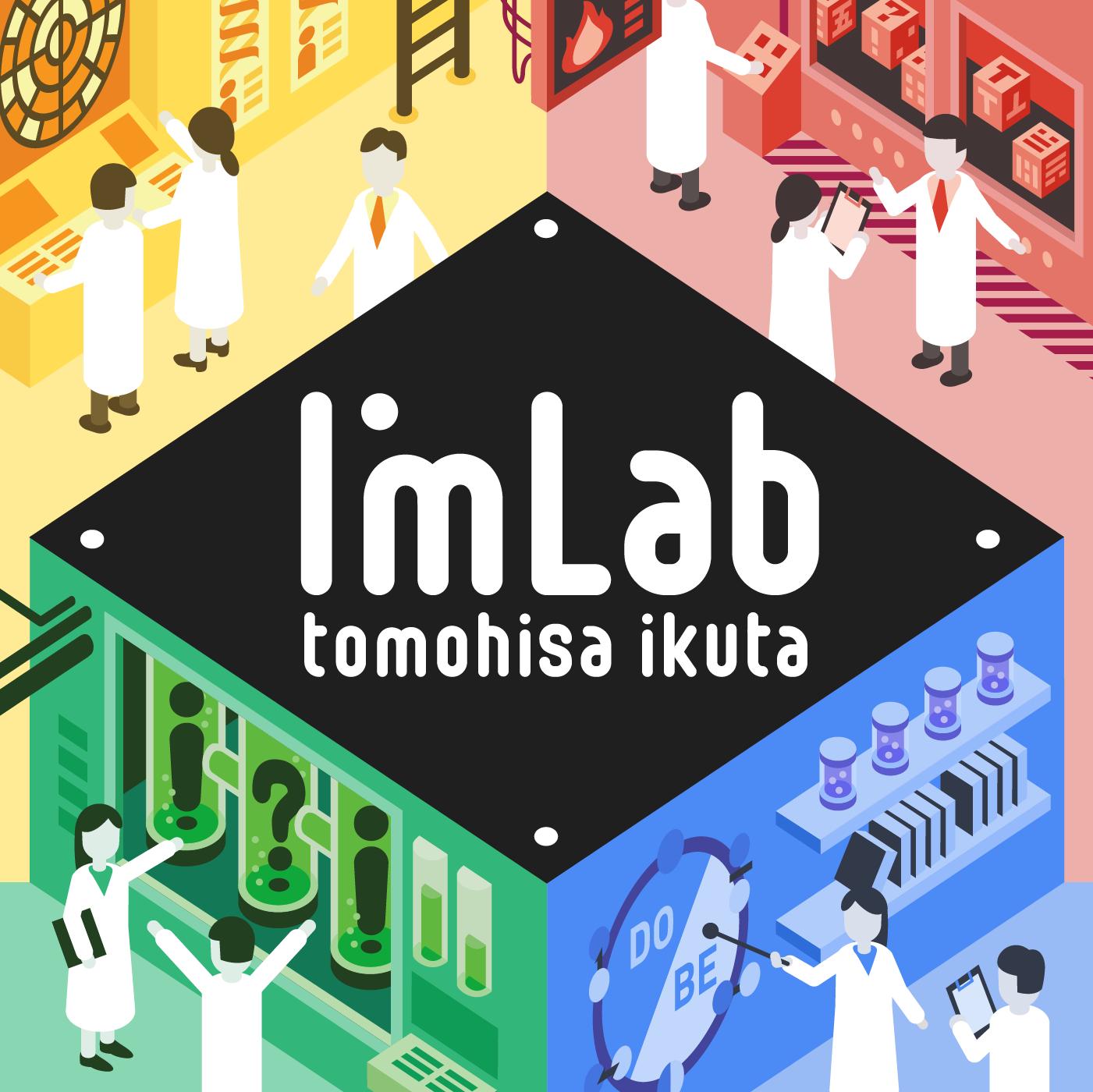 生田知久のI'm Lab〜アイデンティティ研究所〜